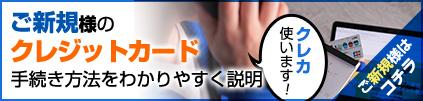 手続き方法【新規】