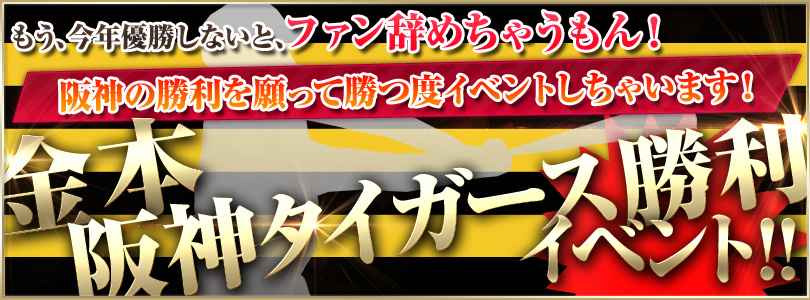 阪神イベント